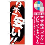 のぼり旗 日本一安い (H-2222) [プレゼント付]