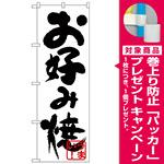 のぼり旗 お好み(黒) (H-223) [プレゼント付]
