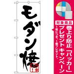 のぼり旗 モダン焼(黒) (H-224) [プレゼント付]