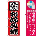 のぼり旗 こだわり お好み焼 赤地/黒文字 (H-225) [プレゼント付]