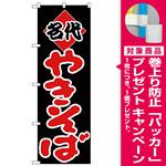 のぼり旗 やきそば(名代) (H-229) [プレゼント付]
