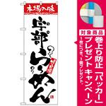 のぼり旗 本場の味 宇部らーめん (H-2308) [プレゼント付]