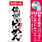 のぼり旗 本場の味 信州らーめん (H-2313) [プレゼント付]