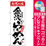 のぼり旗 本場の味 金沢らーめん (H-2314) [プレゼント付]