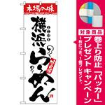 のぼり旗 本場の味 横浜らーめん (H-2317) [プレゼント付]