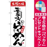のぼり旗 本場の味 喜多方らーめん (H-2319) [プレゼント付]