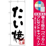 のぼり旗 たい焼(黒) (H-232) [プレゼント付]