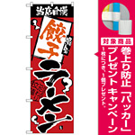 のぼり旗 当店自慢 餃子ラーメン (H-2334) [プレゼント付]