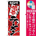 のぼり旗 当店自慢 激辛ラーメン (H-2336) [プレゼント付]