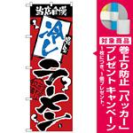 のぼり旗 当店自慢 冷しラーメン (H-2340) [プレゼント付]