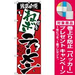 のぼり旗 当店自慢 ねぎラーメン (H-2341) [プレゼント付]