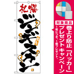 のぼり旗 激旨 札幌ジンギスカン (H-2347) [プレゼント付]