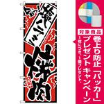 のぼり旗 旨っ 塩ハラミ焼肉 (H-2358) [プレゼント付]