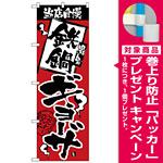 のぼり旗 当店自慢 鉄鍋ギョーザ (H-2363) [プレゼント付]