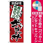のぼり旗 当店自慢 パリパリジューシーギョーサ (H-2367) [プレゼント付]