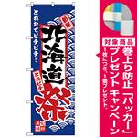 のぼり旗 北海道祭 (H-2382) [プレゼント付]