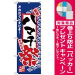 のぼり旗 ハマチ祭 (H-2388) [プレゼント付]