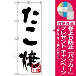 のぼり旗 たこ焼(黒) (H-239) [プレゼント付]