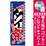 のぼり旗 タイ祭 (H-2390) [プレゼント付]