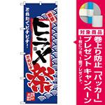 のぼり旗 ヒラメ祭 (H-2391) [プレゼント付]