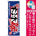 のぼり旗 カツオ祭 (H-2393) [プレゼント付]
