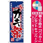 のぼり旗 カキ祭 (H-2394) [プレゼント付]