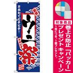 のぼり旗 ウニ祭 (H-2395) [プレゼント付]