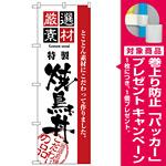 のぼり旗 厳選素材焼鳥丼 (H-2430) [プレゼント付]