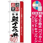 のぼり旗 厳選素材鮭イクラ丼 (H-2437) [プレゼント付]
