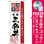 のぼり旗 厳選素材三色丼 (H-2441) [プレゼント付]