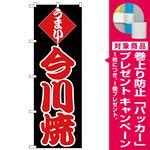 のぼり旗 今川焼 (H-245) [プレゼント付]