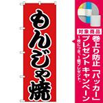 のぼり旗 もんじゃ焼 赤地/黒文字 (H-247) [プレゼント付]