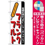 のぼり旗 フランクフルト 本場の味がうまい (H-250) [プレゼント付]