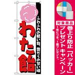 のぼり旗 わた飴 ふわふわの軽い飴 (H-253) [プレゼント付]