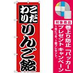 のぼり旗 こだわり りんご飴 赤 (H-260) [プレゼント付]