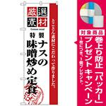 のぼり旗 厳選素材ナスの味噌炒め定食 (H-2647) [プレゼント付]