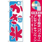のぼり旗 かき氷 ICE (H-269) [プレゼント付]