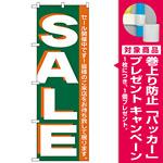 のぼり旗 セール/1 (H-279) [プレゼント付]
