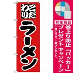 のぼり旗 こだわりラーメン 赤/黒 (H-28) [プレゼント付]