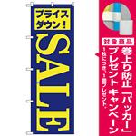 のぼり旗 セール/4 (H-282) [プレゼント付]