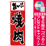 のぼり旗 焼肉(赤色) (H-295) [プレゼント付]
