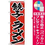 のぼり旗 餃子・ラーメン (H-301) [プレゼント付]