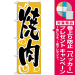 のぼり旗 焼肉 黄色地 イラスト入(H-303) [プレゼント付]