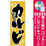 のぼり旗 やわらかカルビ 黄 (H-311) [プレゼント付]