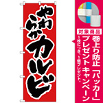 のぼり旗 やわらかカルビ 赤 (H-312) [プレゼント付]