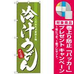 のぼり旗 冷汁うどん (H-3137) [プレゼント付]