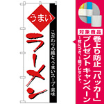 のぼり旗 うまい ラーメン 細字 (H-32) [プレゼント付]