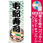 のぼり旗 宅配寿司 (H-333) [プレゼント付]