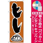 のぼり旗 ヒレ (H-342) [プレゼント付]
