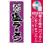 のぼり旗 こだわり 塩ラーメン 紫/黒 (H-35) [プレゼント付]